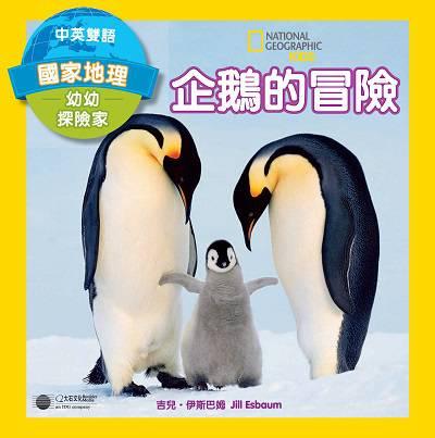 國家地理幼幼探險家:企鵝的冒險