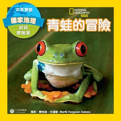 國家地理幼幼探險家:青蛙的冒險