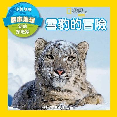 國家地理幼幼探險家:雪豹的冒險