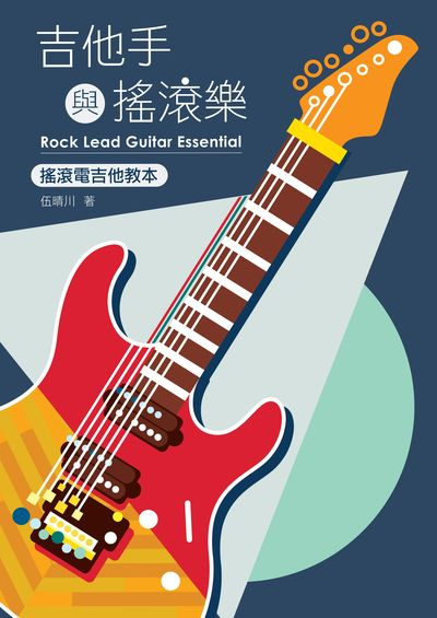 吉他手與搖滾樂:搖滾電吉他教本