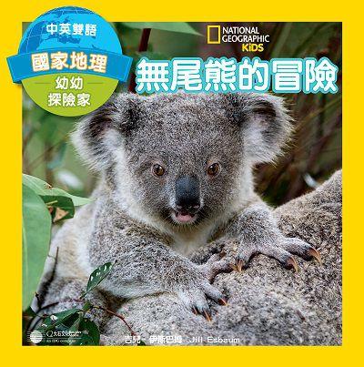 國家地理幼幼探險家:無尾熊的冒險