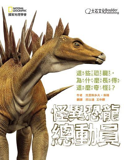 怪異恐龍總動員:這些恐龍, 為什麼長得這麼奇怪?