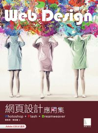 網頁設計應用集:Photoshop+Flash+Dreamweaver