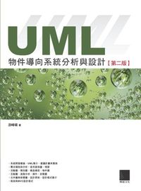 UML物件導向系統分析與設計
