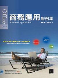 Office 2010商務應用範例集