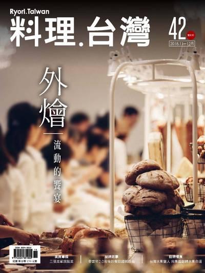料理.台灣 [第42期]:外燴 流動的饗宴