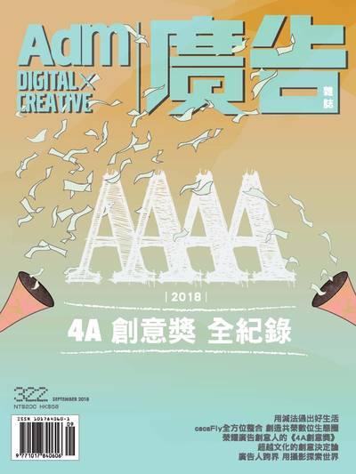 廣告雜誌 [第322期]:2018 4A創意獎 全紀錄
