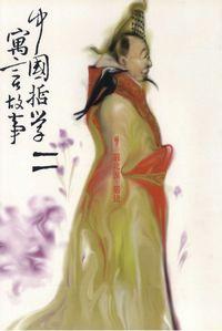 中國哲學寓言故事. [二]