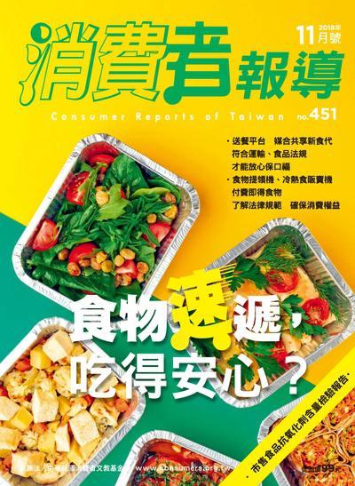 消費者報導 [第451期]:食物速遞, 吃得安心?