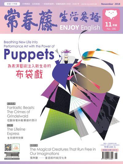 常春藤生活英語雜誌 [第186期] [有聲書]:Puppets布袋戲