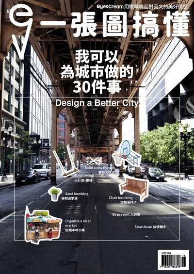 一張圖搞懂 [2018年11月號]:我可以為城市做的30件事