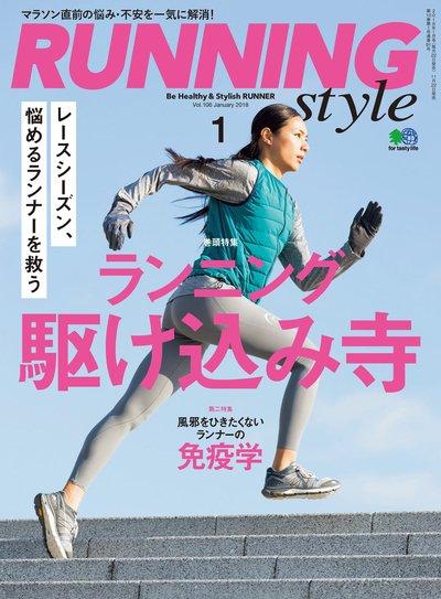 Running style [January 2018 Vol.106]:ランニング駆け込み寺