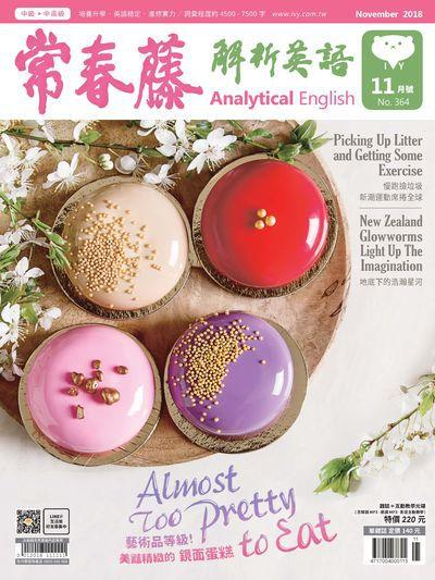 常春藤解析英語雜誌 [第364期] [有聲書]:藝術品等級!美豔精緻的鏡面蛋糕