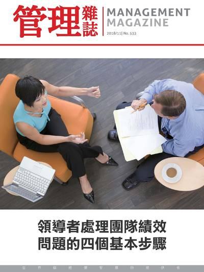 管理雜誌 [第533期]:領導者處理團隊績效問題的四個基本步驟