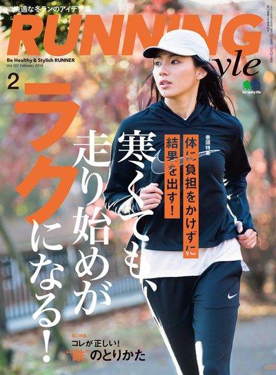 Running style [February 2018 Vol.107]:寒くても、走り始めがラクになる!