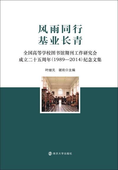 風雨同行 基業長青:全國高等學校圖書館期刊工作研究會成立二十五周年(1989-2014)紀念文集