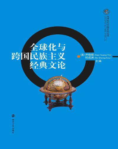 全球化與跨國民族主義經典文論