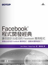 Facebook程式開發經典:讓您設計出成功的Facebook應用程式