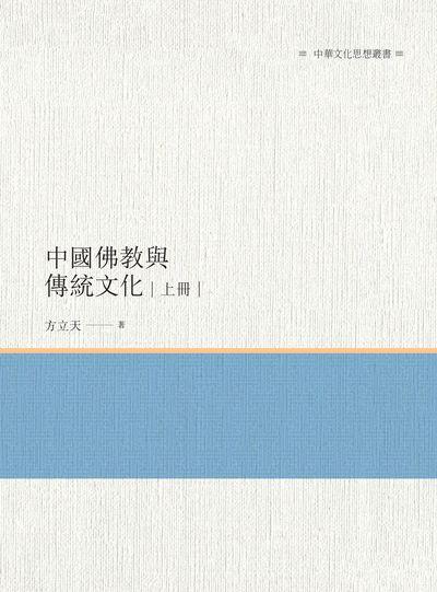 中國佛教與傳統文化. 上冊