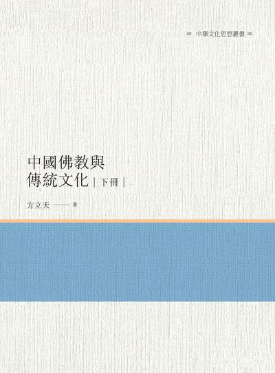 中國佛教與傳統文化. 下冊