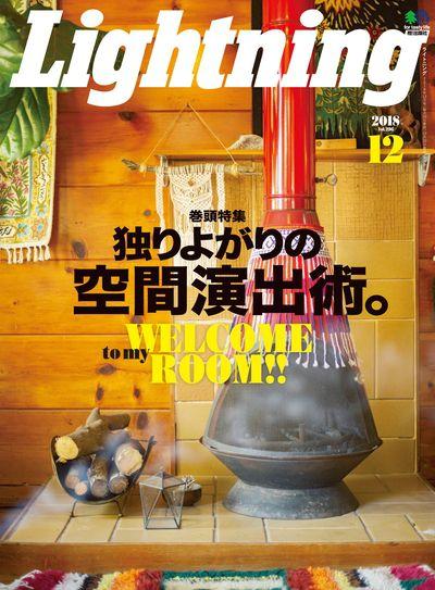 Lightning [2018年12月號 Vol.296]:独りよがりの空間演出術
