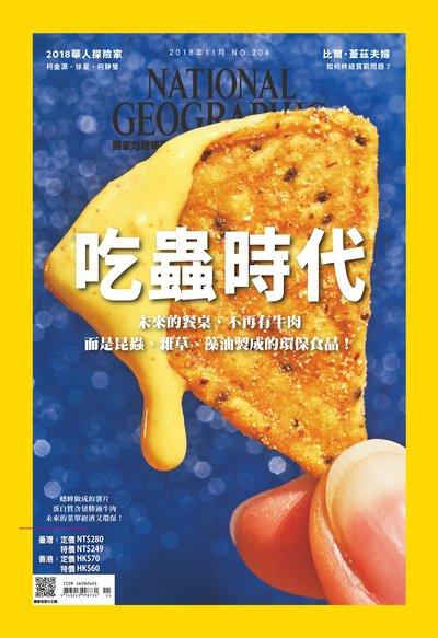 國家地理雜誌 [2018年11月 No. 204]:吃蟲時代