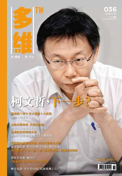 多維TW月刊