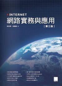 Internet網路實務與應用