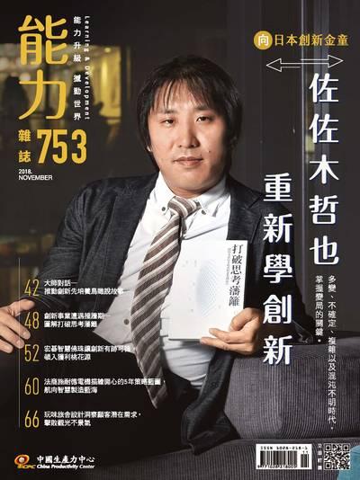 能力雜誌 [第753期]:向日本創新金童佐佐木哲也 重新學創新