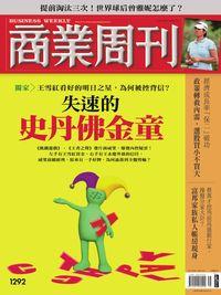 商業周刊 2012/08/27 [第1292期]:失速的史丹佛金童