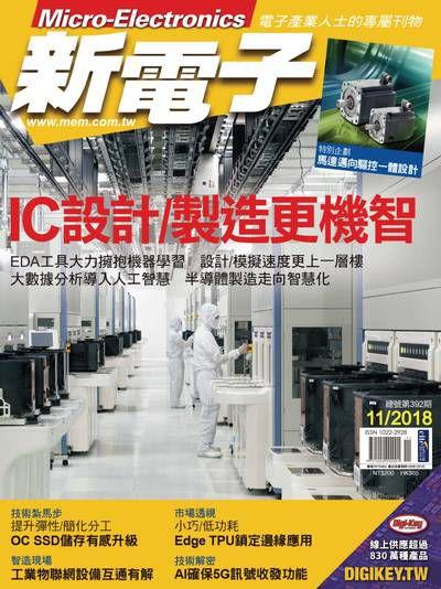 新電子 [第392期]:IC設計/製造更機智