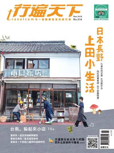 行遍天下 [第316期]:日本長野 上田小生活