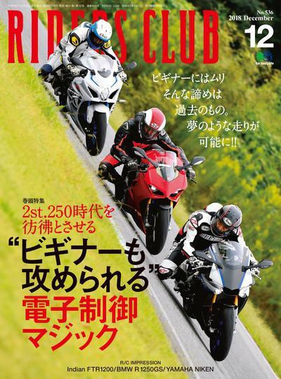 "Riders club [December 2018 Vol.536]:""ビギナーも攻められる""電子制御マジック"