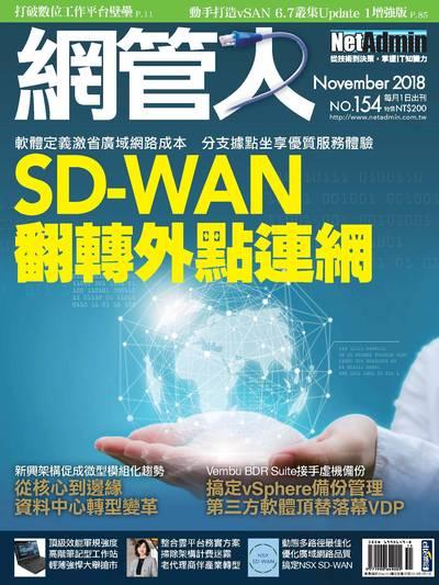 網管人 [第154期]:SD-WAN翻轉外點連網