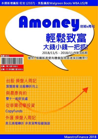 Amoney財經e周刊 2018/11/05 [第306期]:輕鬆致富 大錢小錢一把抓