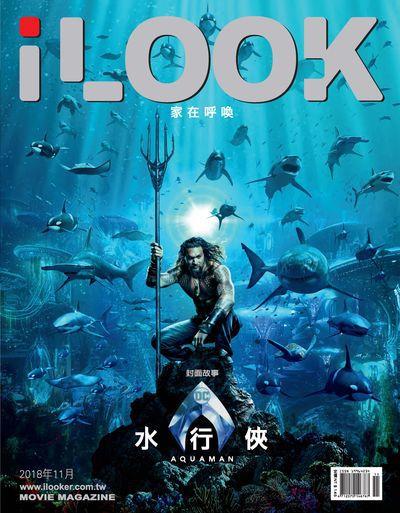 iLOOK 電影雜誌 [2018年11月]:水行俠