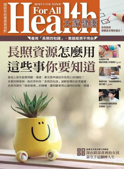 大家健康雜誌 [第376期]:長照資源怎麼用 這些是你要知道