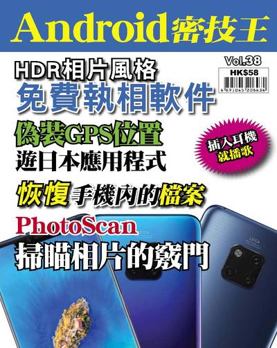 Android 密技王