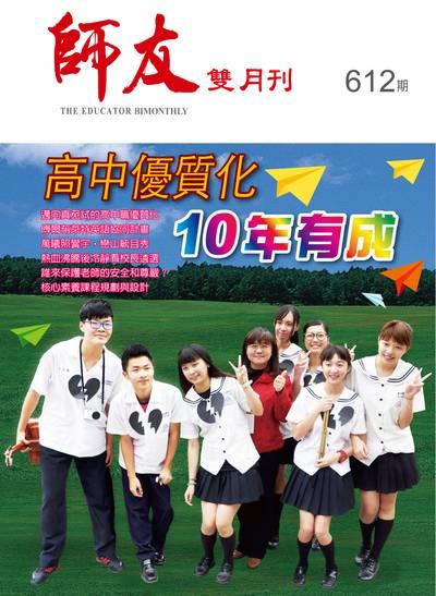 師友雙月刊 [第612期]:高中優質化10年有成