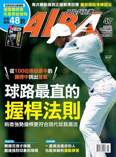 ALBA 阿路巴高爾夫雜誌 [第47期]:球路最直的握桿法則