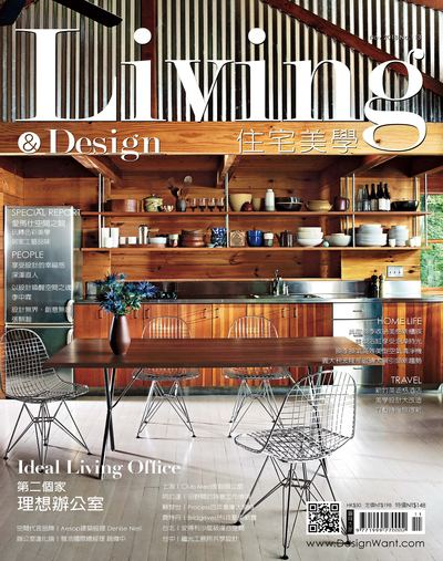 Living & design 住宅美學 [第113期]:第二個理想辦公室