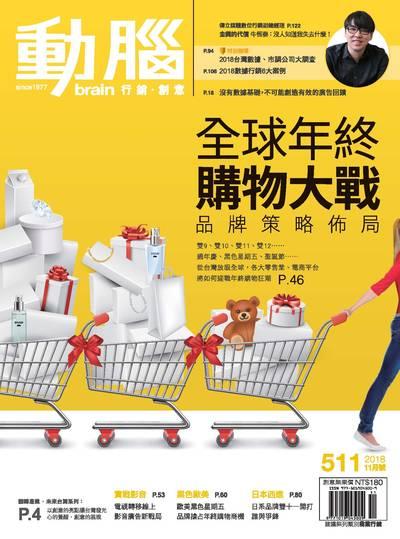 動腦雜誌 [第511期]:全球年終購物大戰