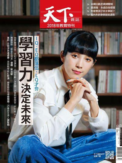 天下雜誌 2018/11/07 [第660期]:學習力 決定未來