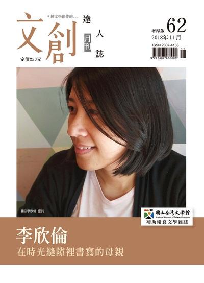文創達人誌 [第62期]:李欣倫 在時光縫隙裡書寫的母親