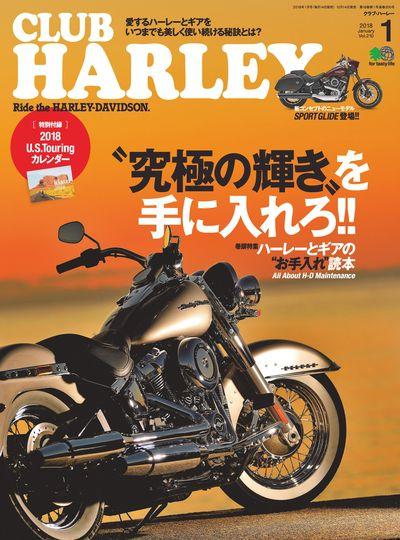 """CLUB HARLEY [January 2018 Vol.210]:""""究極の輝き""""を手に入れろ!!"""