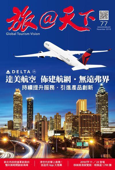 旅@天下 [第77期]:達美航空佈建航網  無遠弗界