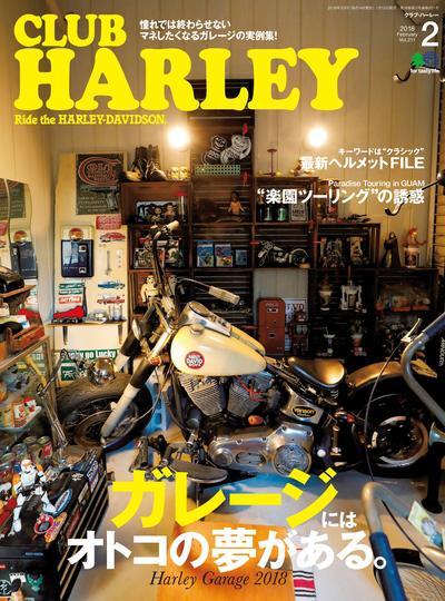 CLUB HARLEY [February 2018 Vol.211]:ガレージにはオトコの夢がある。