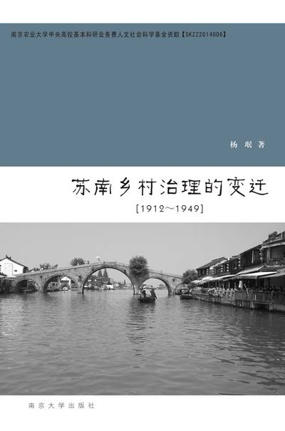 蘇南鄉村治理的變遷:1912-1949