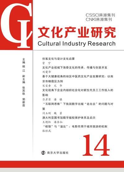 文化產業研究. 14