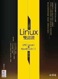 一次擁有Linux雙認證:LPIC Level I+Novell CLA 11自學手冊